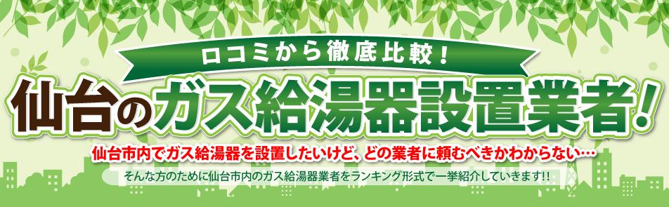 工事 サイト 菜花 ぇ ぶ 空調 エアコン う 仙台 公式